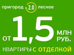 ЖК «Пригород Лесное» Квартиры с отделкой от 1,5 млн рублей